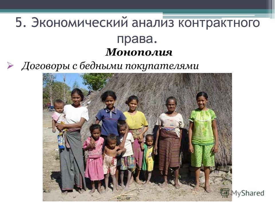 Монополия Договоры с бедными покупателями 5. Экономический анализ контрактного права.