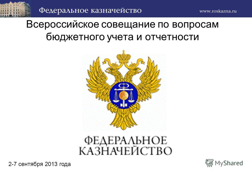 Всероссийское совещание по вопросам бюджетного учета и отчетности 2-7 сентября 2013 года