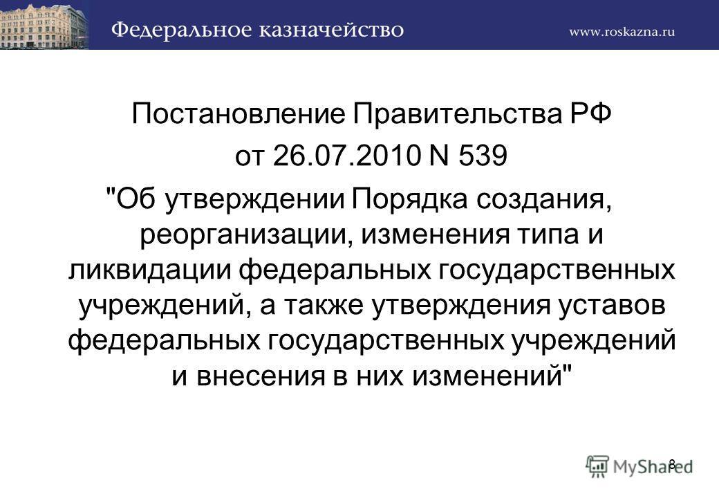 Постановление Правительства РФ от 26.07.2010 N 539
