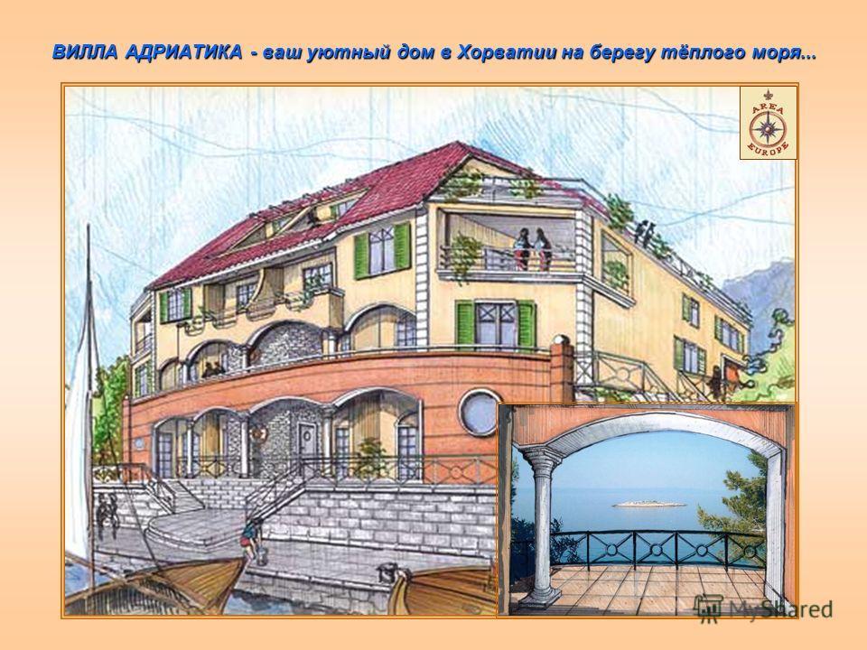 ВИЛЛА АДРИАТИКА - ваш уютный дом в Хорватии на берегу тёплого моря...