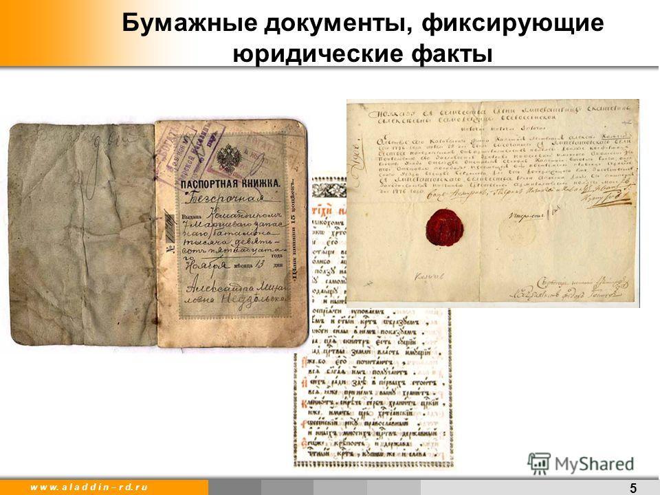 w w w. a l a d d i n – r d. r u Бумажные документы, фиксирующие юридические факты 5