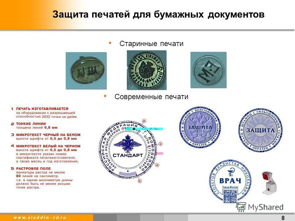 w w w. a l a d d i n – r d. r u 8 Защита печатей для бумажных документов Старинные печати Современные печати