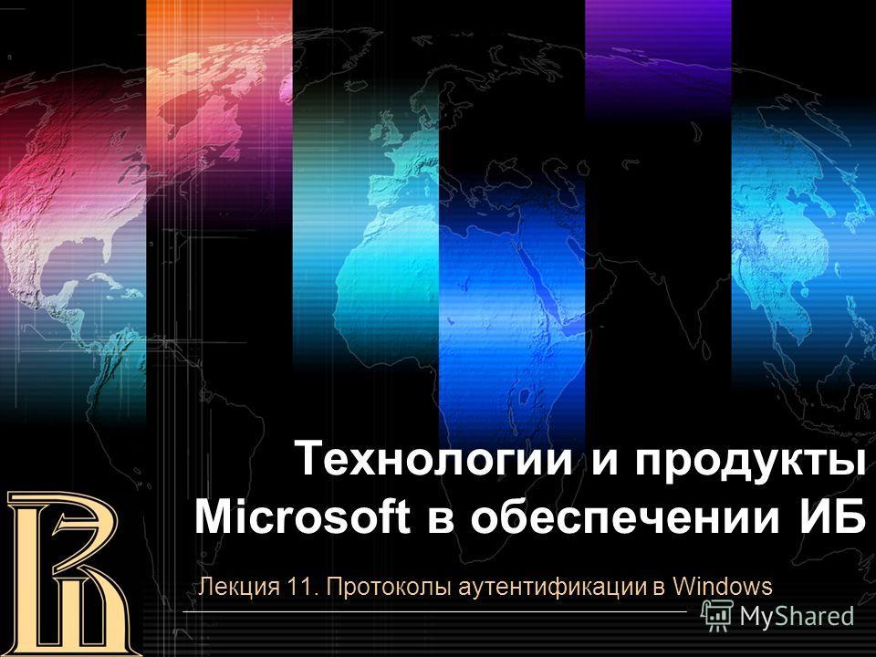 Лекция 11. Протоколы аутентификации в Windows Технологии и продукты Microsoft в обеспечении ИБ