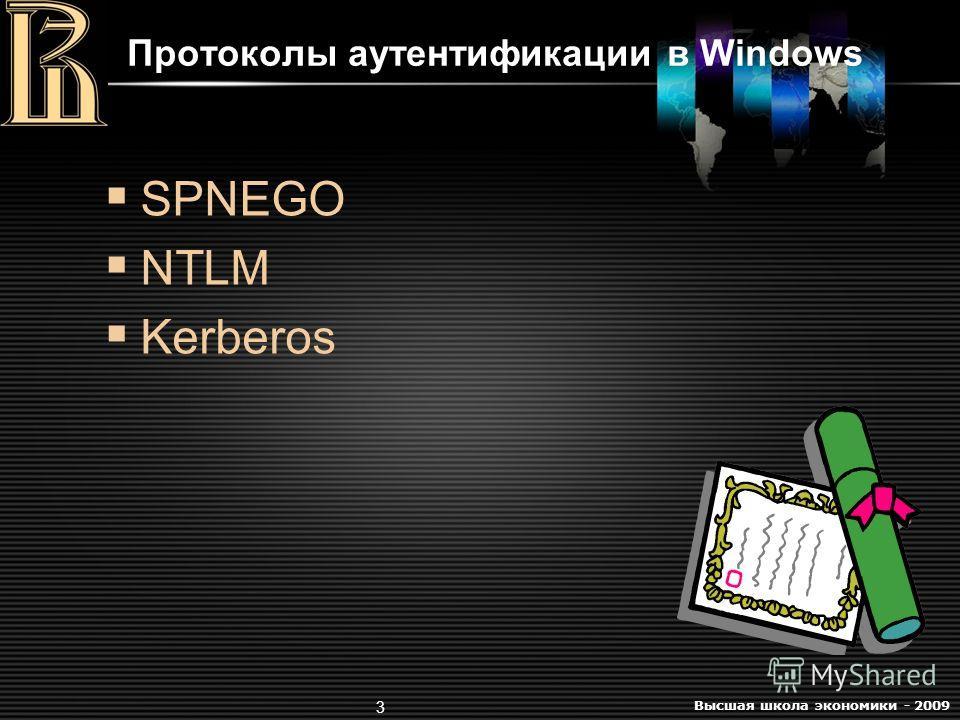 Высшая школа экономики - 2009 3 Протоколы аутентификации в Windows SPNEGO NTLM Kerberos