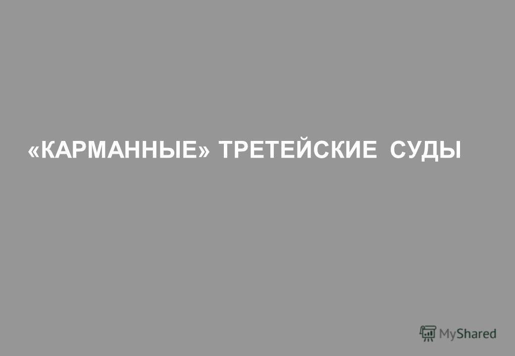 «КАРМАННЫЕ» ТРЕТЕЙСКИЕ СУДЫ
