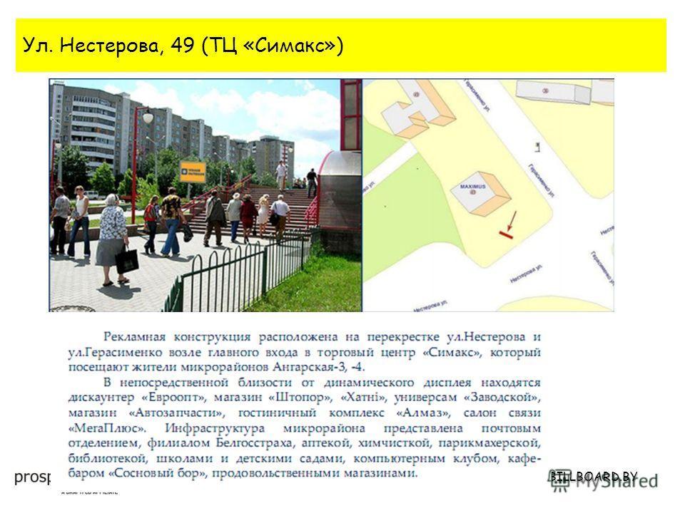 HTTP://WWW.BILLBOARD.BY Ул. Нестерова, 49 (ТЦ «Симакс»)