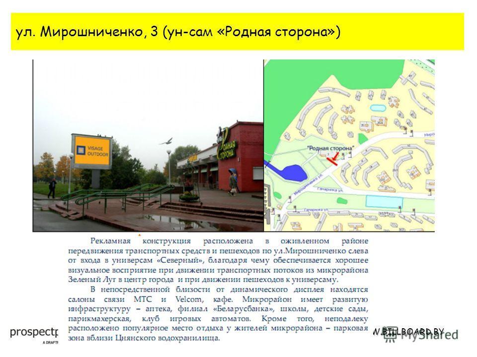 HTTP://WWW.BILLBOARD.BY ул. Мирошниченко, 3 (ун-сам «Родная сторона»)