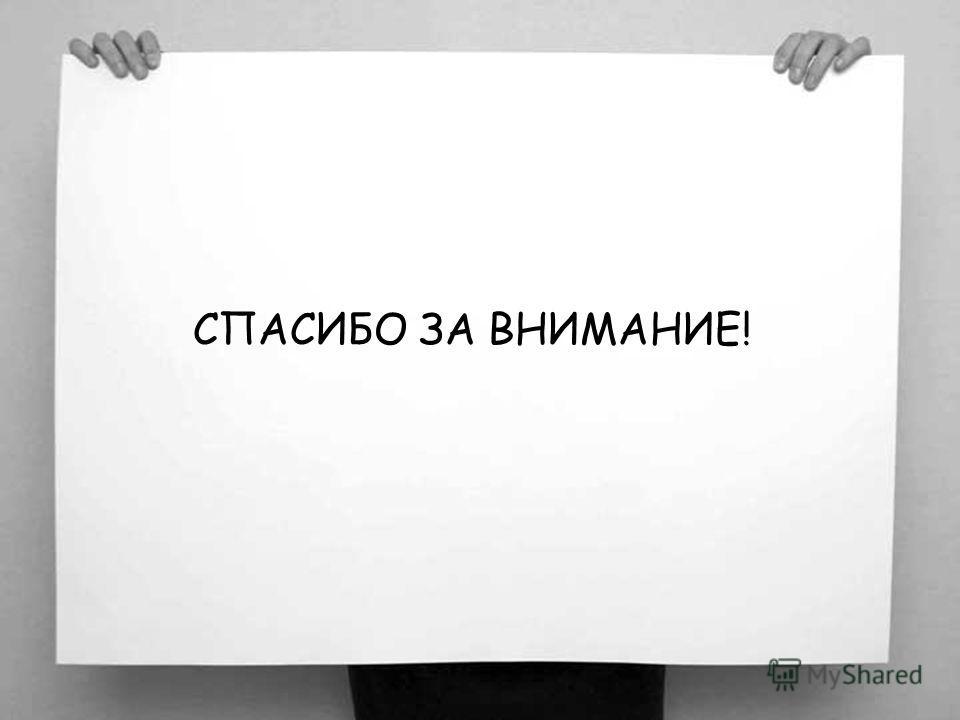 HTTP://WWW.BILLBOARD.BY СПАСИБО ЗА ВНИМАНИЕ!