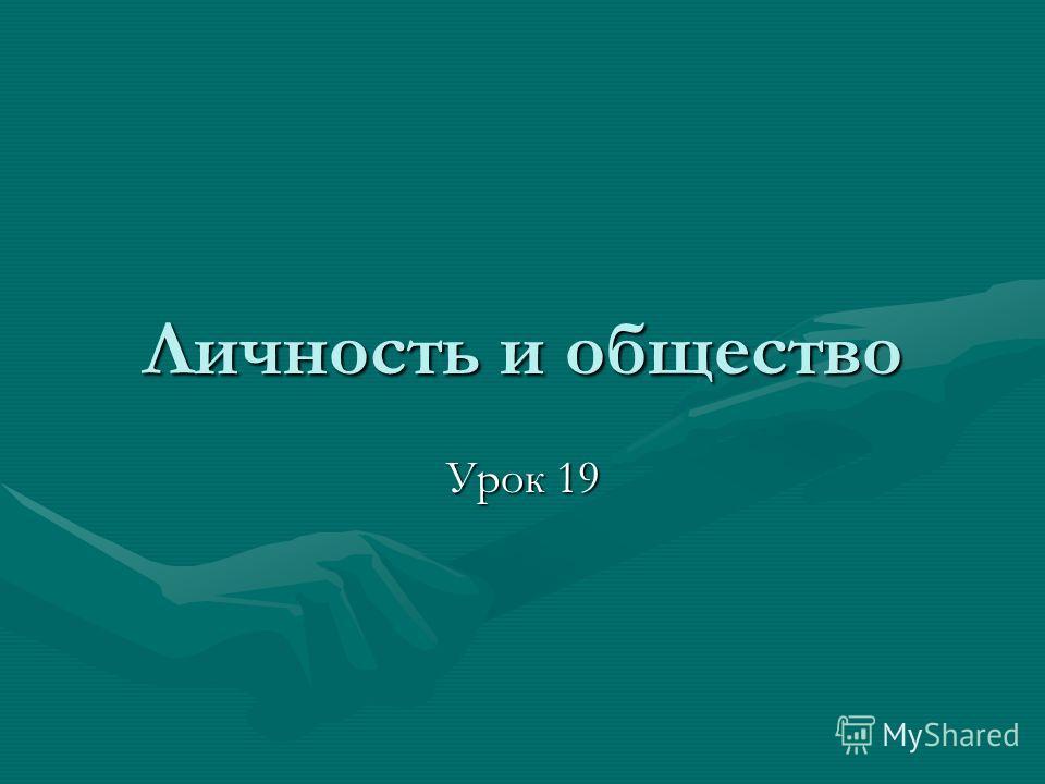 Личность и общество Урок 19