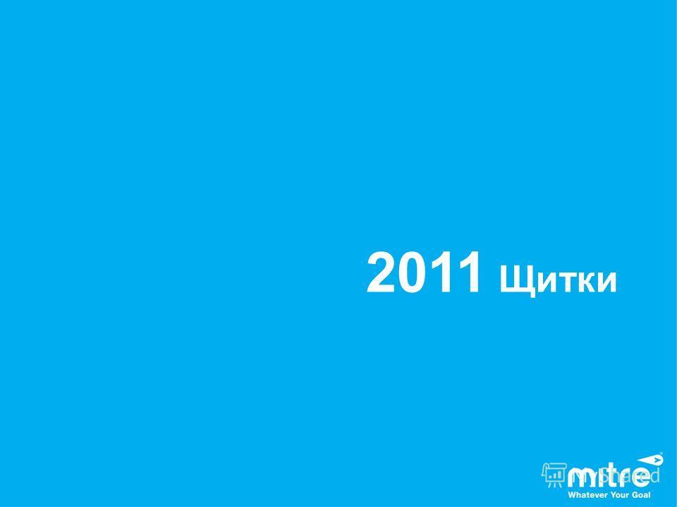 2011 Щитки