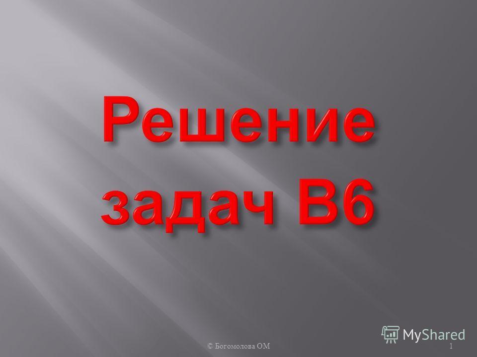 1© Богомолова ОМ