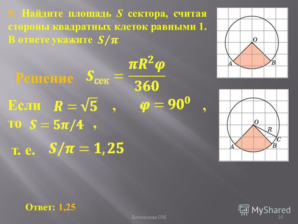 10 9. Найдите площадь S сектора, считая стороны квадратных клеток равными 1. В ответе укажите Ответ: 1,25 Решение Если,, то, т. е. Богомолова ОМ
