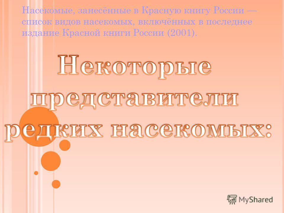 Насекомые, занесённые в Красную книгу России список видов насекомых, включённых в последнее издание Красной книги России (2001).