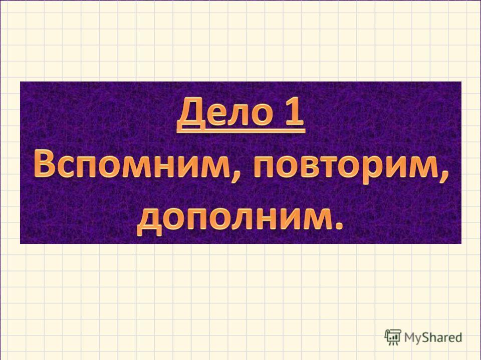 Цели: Распознавать, описывать и обозначать … и его …; Изображать …, используя …; Классифицировать … по определённому …; Вычислять P Δ, находить неизвестные длины сторон …, определять величины …