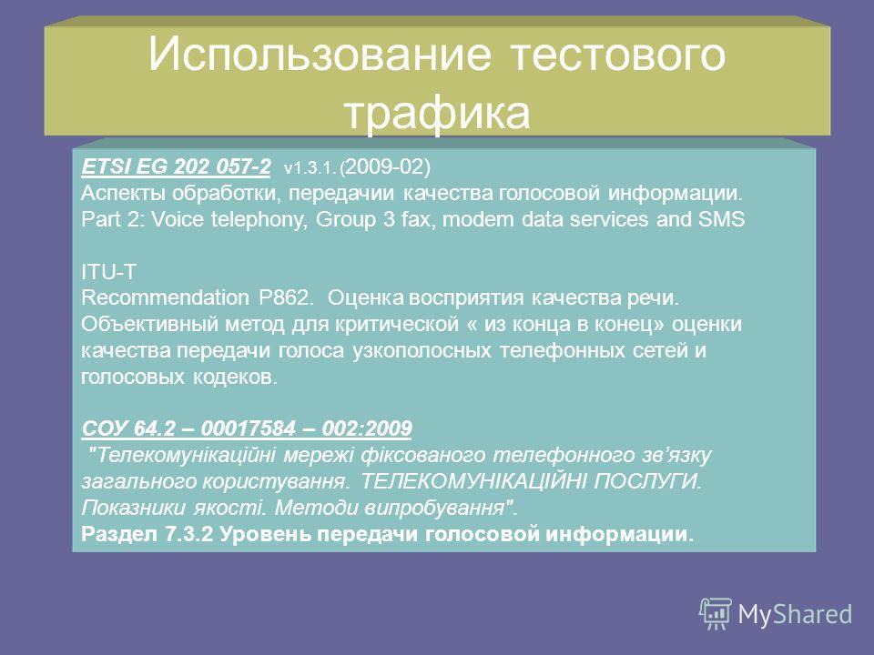 Использование тестового трафика ETSI EG 202 057-2 v1.3.1. ( 2009-02) Аспекты обработки, передачии качества голосовой информации. Part 2: Voice telephony, Group 3 fax, modem data services and SMS ITU-T Recommendation P862. Оценка восприятия качества р
