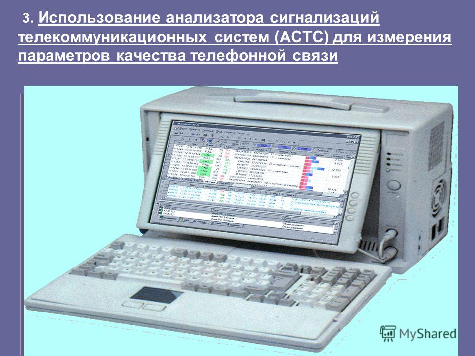3. Использование анализатора сигнализаций телекоммуникационных систем (АСТС) для измерения параметров качества телефонной связи