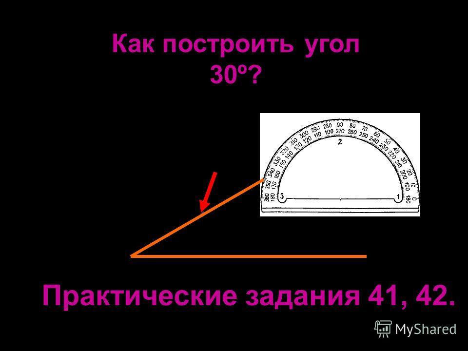 Пожванова Г.А. Как построить угол 30º? Практические задания 41, 42.