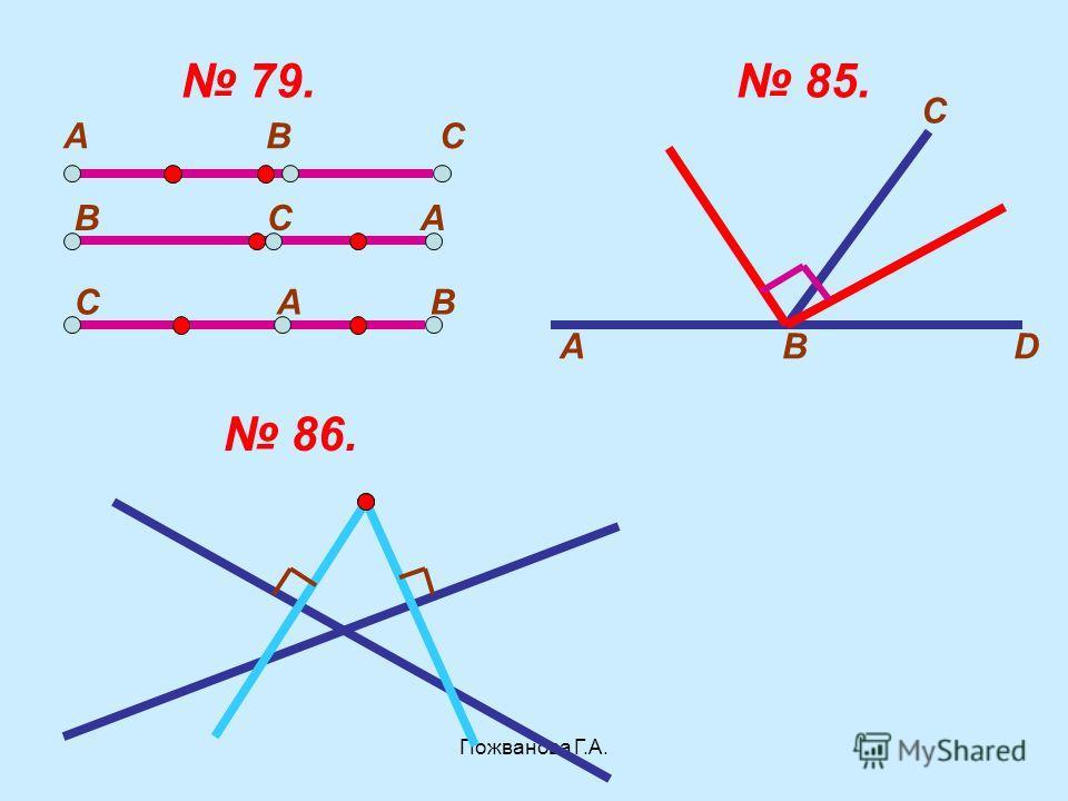 Пожванова Г.А. 79. А В С В С А С А В 85. А В D C 86.