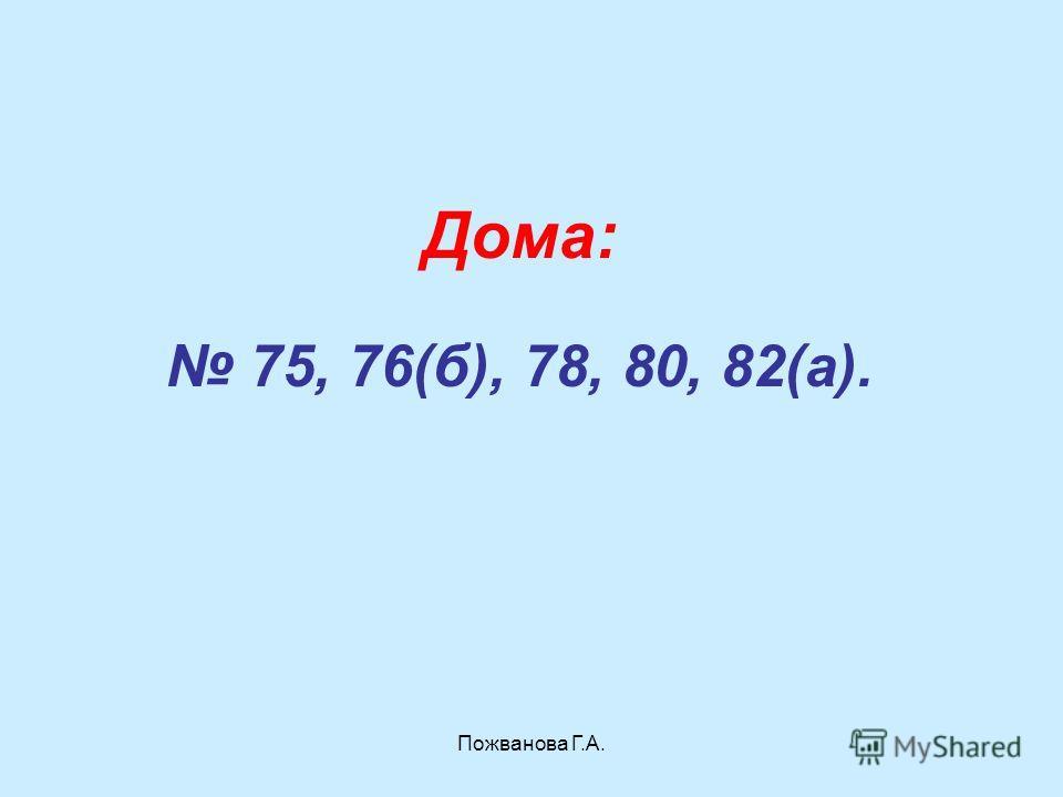 Пожванова Г.А. Дома: 75, 76(б), 78, 80, 82(а).