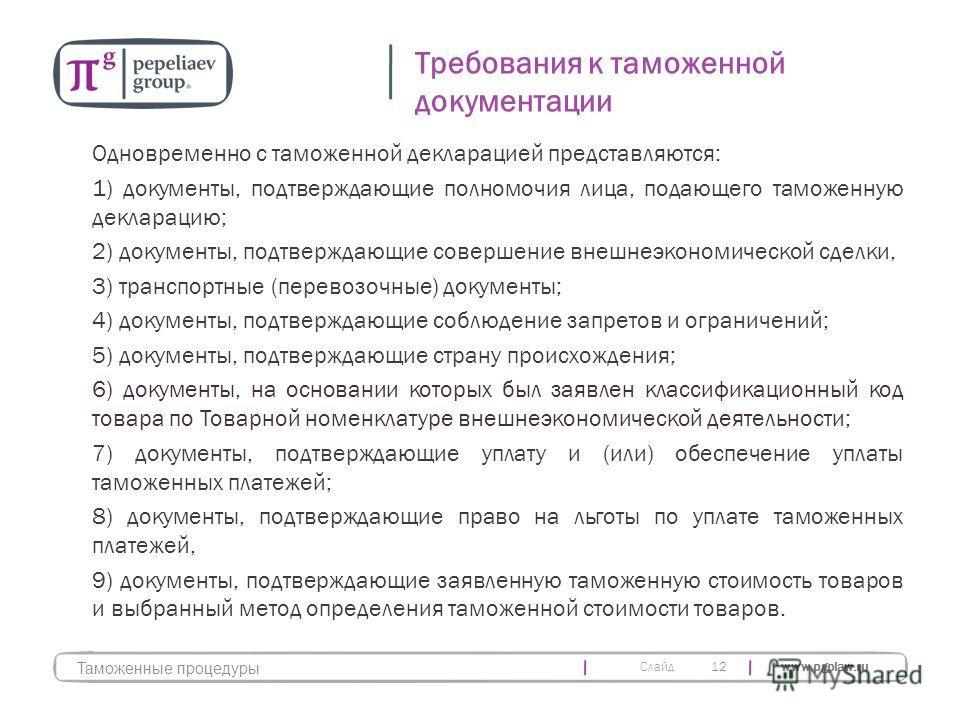 Слайд www.pgplaw.ru Одновременно с таможенной декларацией представляются: 1) документы, подтверждающие полномочия лица, подающего таможенную декларацию; 2) документы, подтверждающие совершение внешнеэкономической сделки, 3) транспортные (перевозочные
