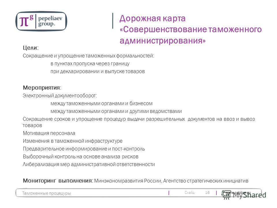 Слайд www.pgplaw.ru Цели: Сокращение и упрощение таможенных формальностей: в пунктах пропуска через границу при декларировании и выпуске товаров Мероприятия : Электронный документооборот: между таможенными органами и бизнесом между таможенными органа