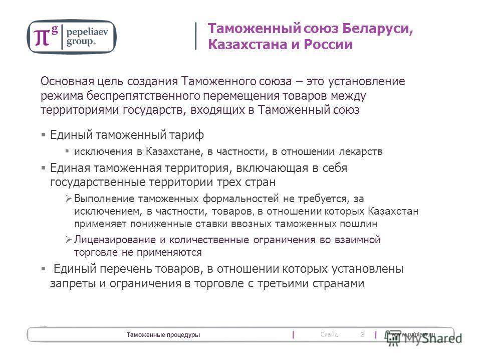 Слайд www.pgplaw.ru 2 Таможенные процедуры Таможенный союз Беларуси, Казахстана и России Основная цель создания Таможенного союза – это установление режима беспрепятственного перемещения товаров между территориями государств, входящих в Таможенный со