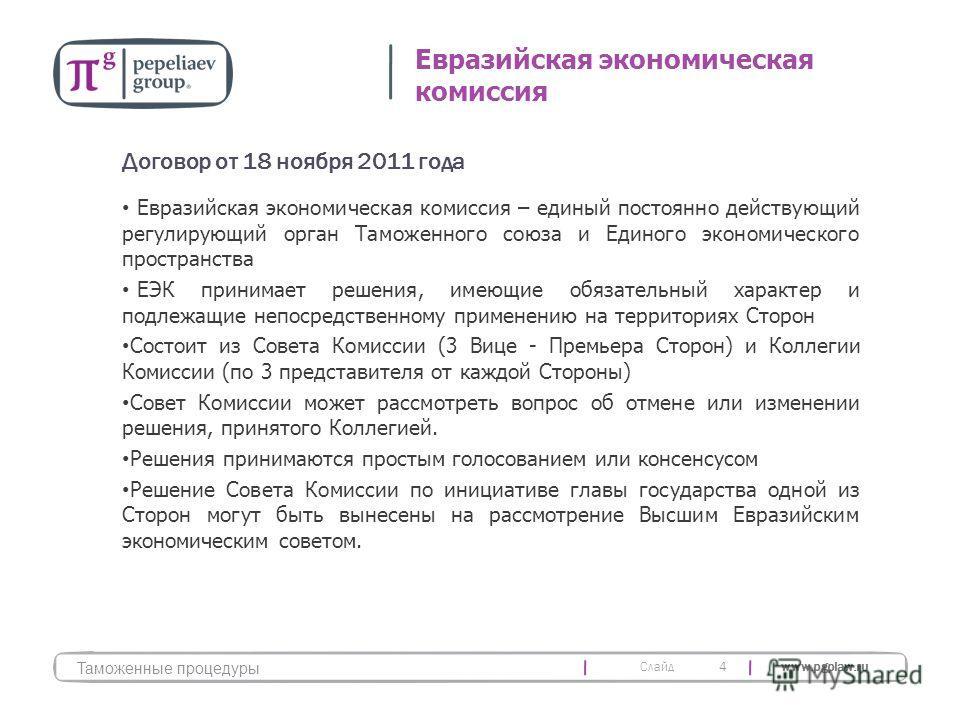 Слайд www.pgplaw.ru Евразийская экономическая комиссия – единый постоянно действующий регулирующий орган Таможенного союза и Единого экономического пространства ЕЭК принимает решения, имеющие обязательный характер и подлежащие непосредственному приме