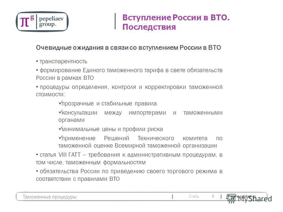 Слайд www.pgplaw.ru транспарентность формирование Единого таможенного тарифа в свете обязательств России в рамках ВТО процедуры определения, контроля и корректировки таможенной стоимости: прозрачные и стабильные правила консультации между импортерами