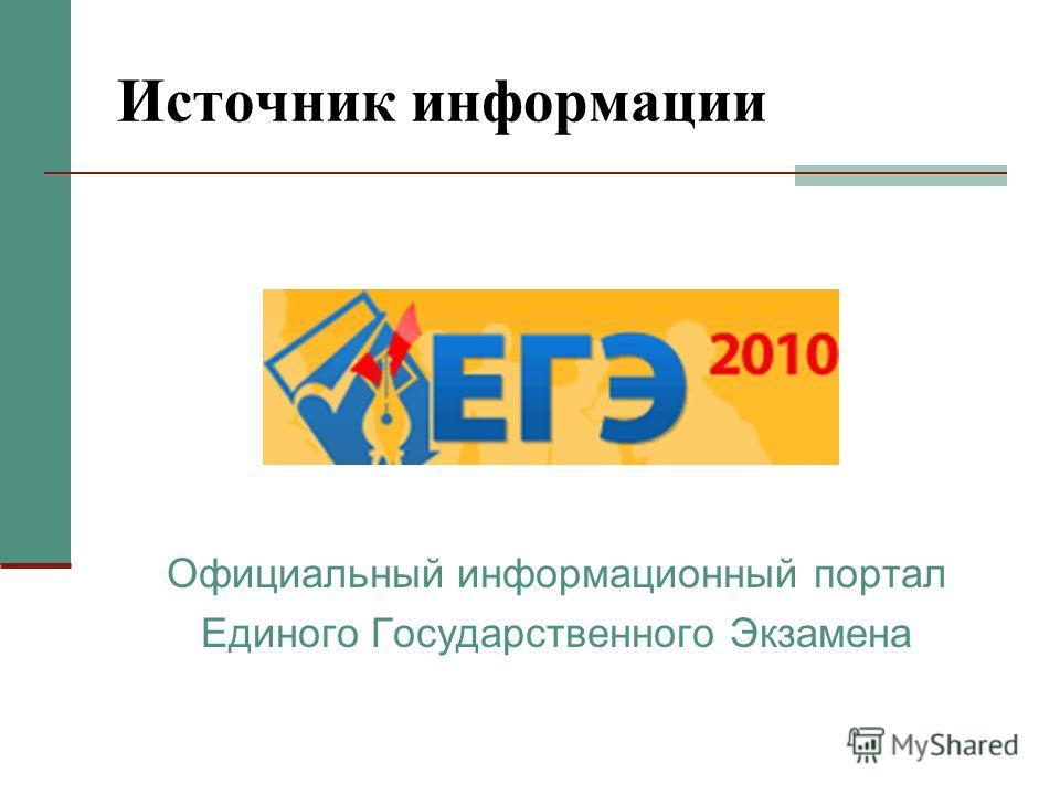 Источник информации Официальный информационный портал Единого Государственного Экзамена