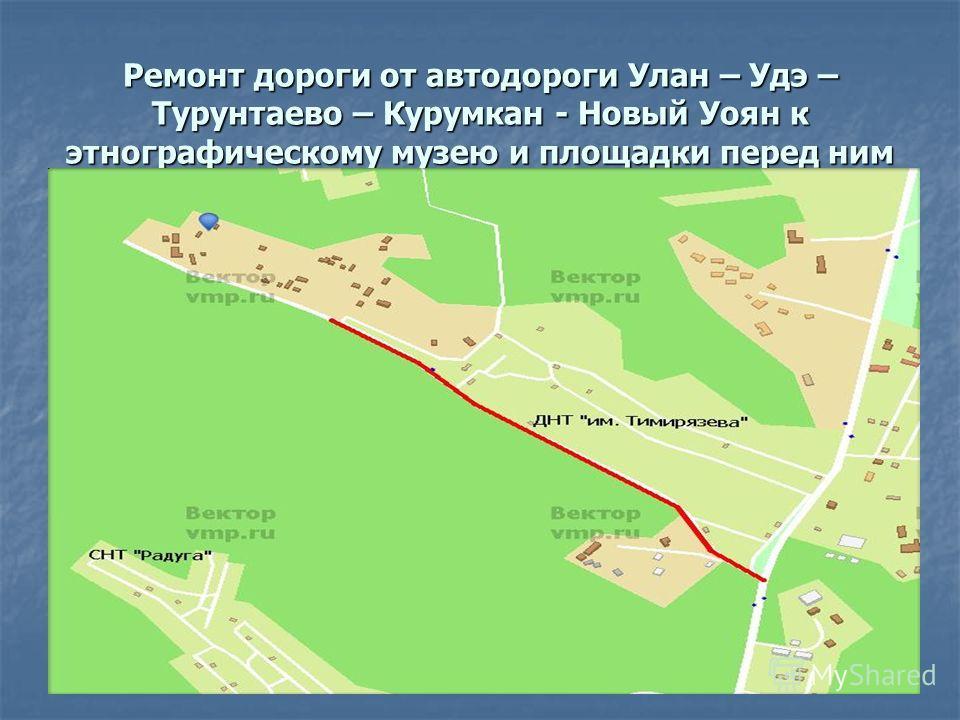 Ремонт дороги от автодороги Улан – Удэ – Турунтаево – Курумкан - Новый Уоян к этнографическому музею и площадки перед ним