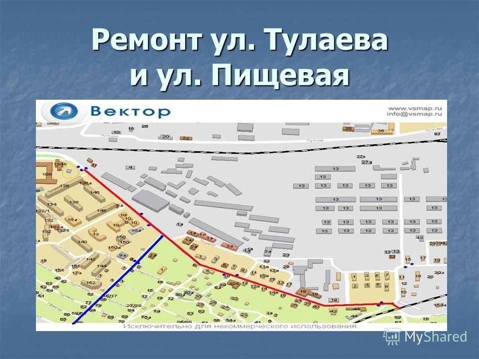 Ремонт ул. Тулаева и ул. Пищевая