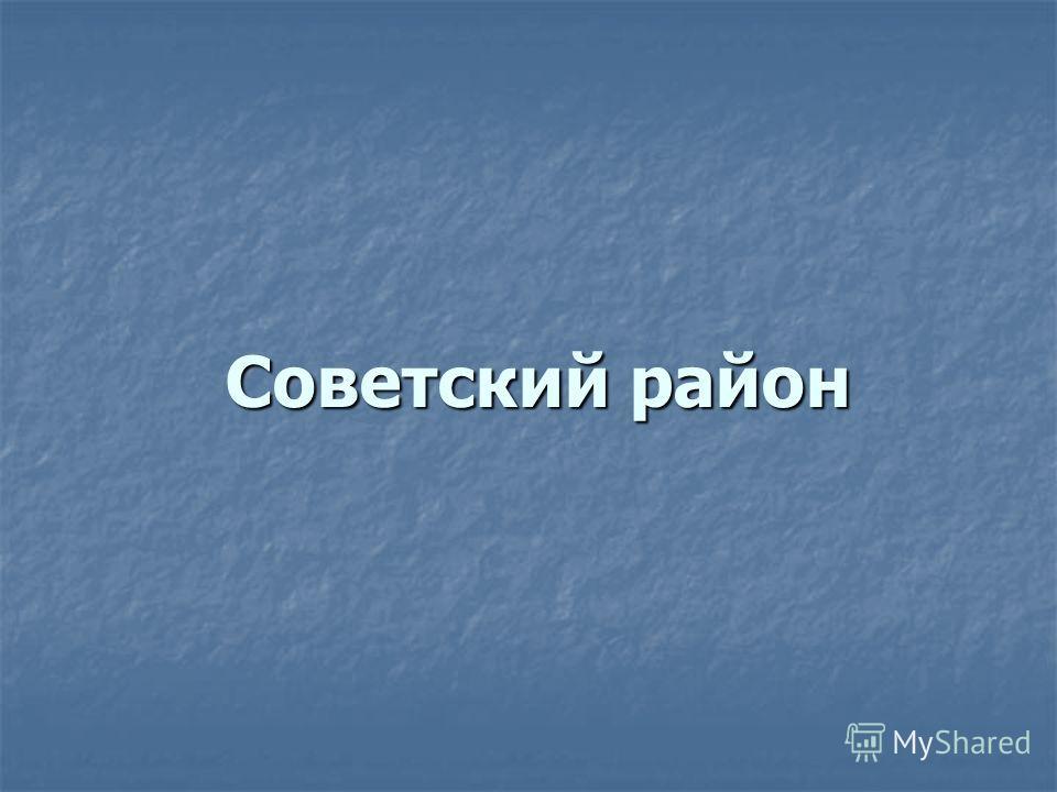 Советский район