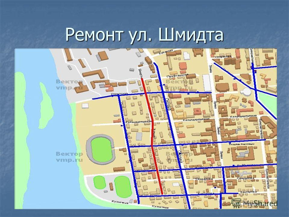 Ремонт ул. Шмидта
