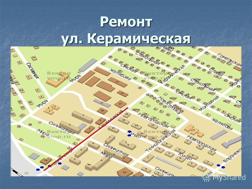 Ремонт ул. Керамическая