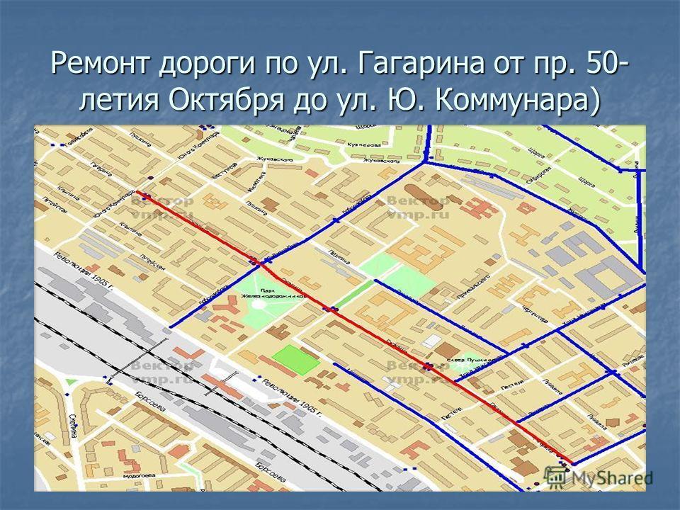 Ремонт дороги по ул. Гагарина от пр. 50- летия Октября до ул. Ю. Коммунара)