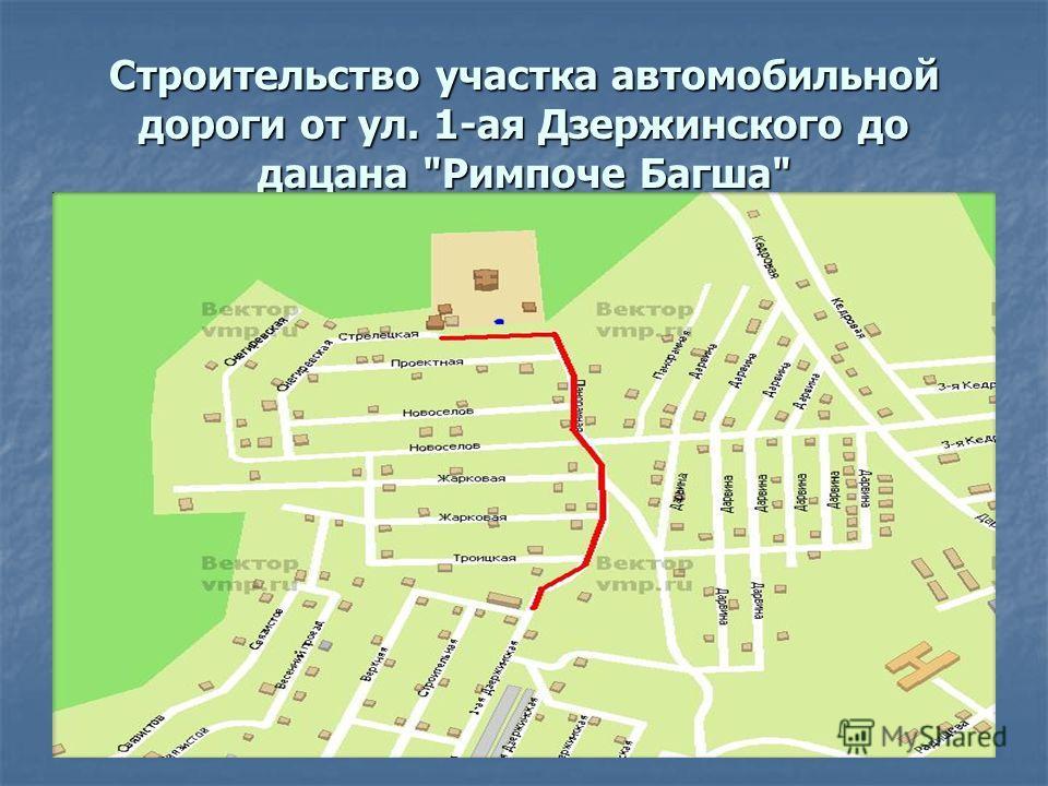 Строительство участка автомобильной дороги от ул. 1-ая Дзержинского до дацана Римпоче Багша
