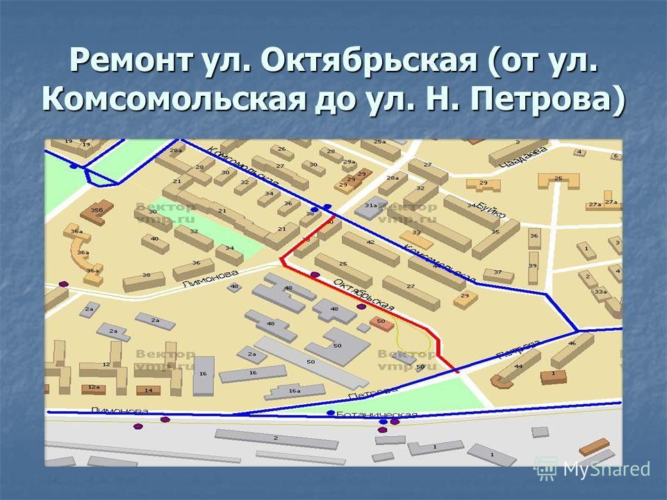 Ремонт ул. Октябрьская (от ул. Комсомольская до ул. Н. Петрова)