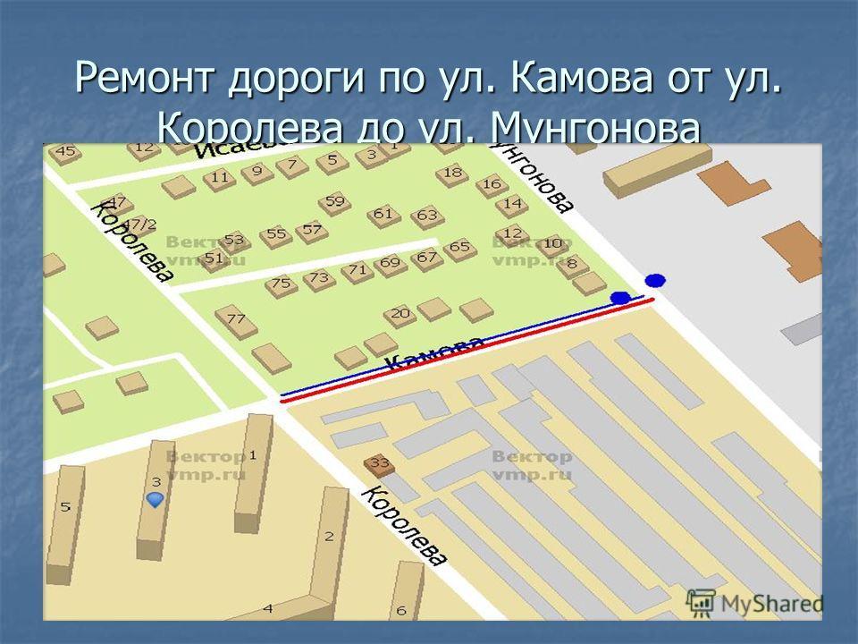 Ремонт дороги по ул. Камова от ул. Королева до ул. Мунгонова