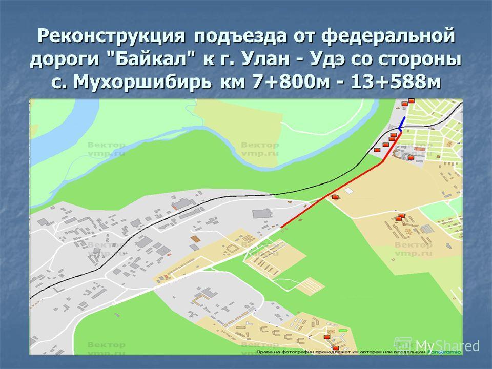 Реконструкция подъезда от федеральной дороги Байкал к г. Улан - Удэ со стороны с. Мухоршибирь км 7+800м - 13+588м
