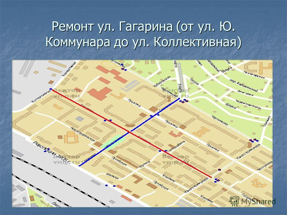 Ремонт ул. Гагарина (от ул. Ю. Коммунара до ул. Коллективная)