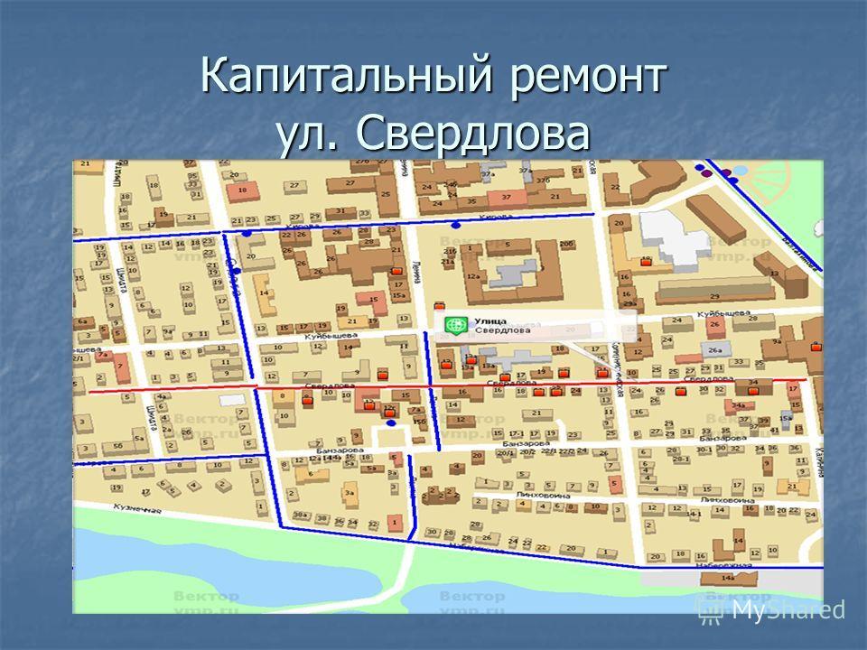 Капитальный ремонт ул. Свердлова