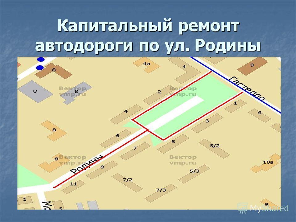 Капитальный ремонт автодороги по ул. Родины