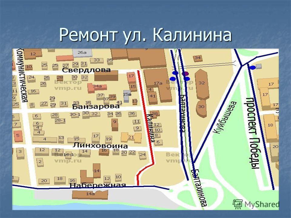 Ремонт ул. Калинина