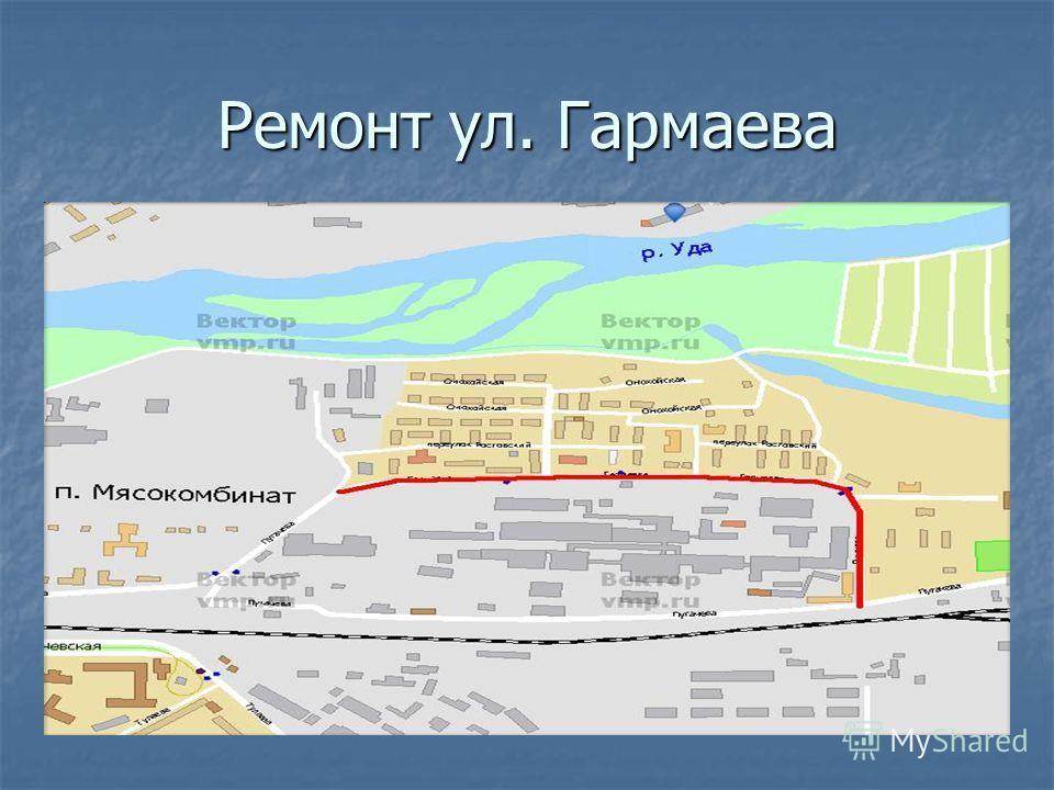 Ремонт ул. Гармаева
