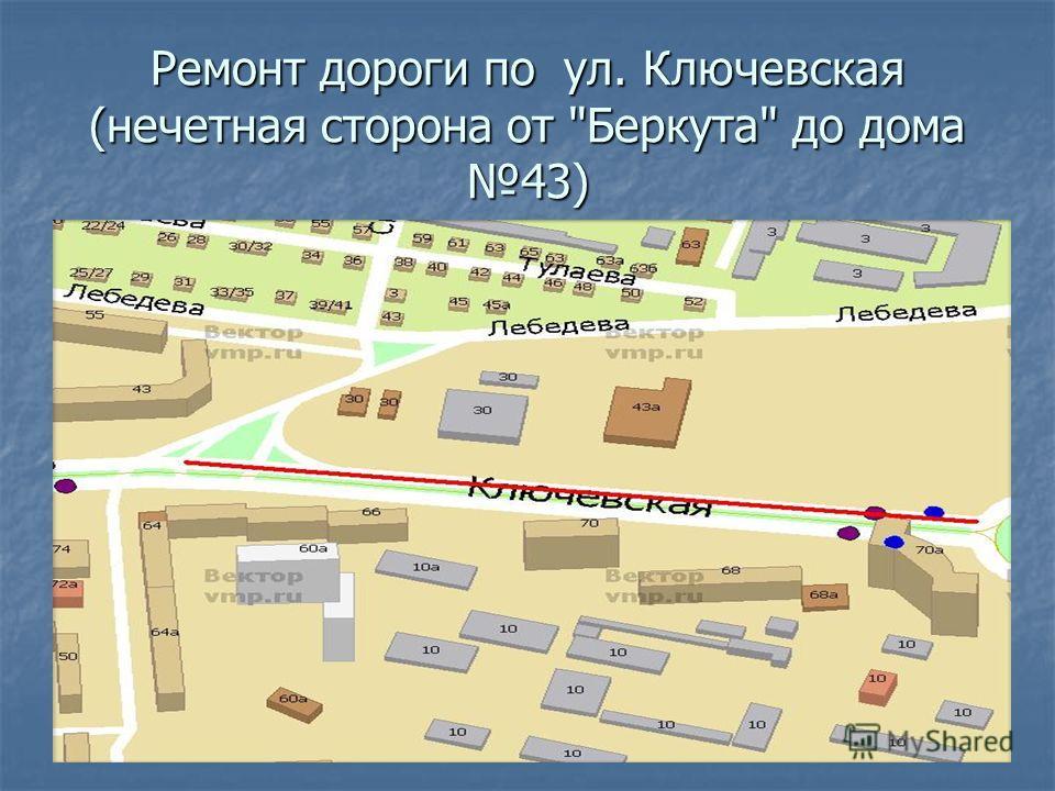 Ремонт дороги по ул. Ключевская (нечетная сторона от Беркута до дома 43)