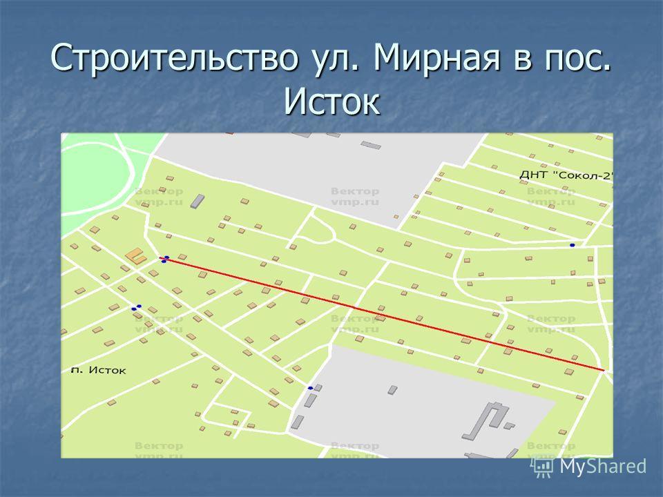 Строительство ул. Мирная в пос. Исток