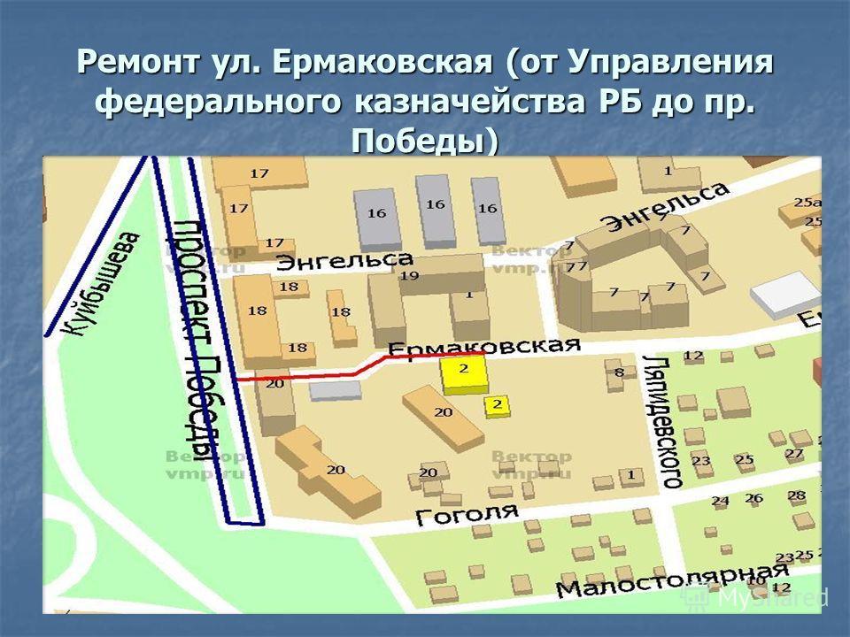 Ремонт ул. Ермаковская (от Управления федерального казначейства РБ до пр. Победы)