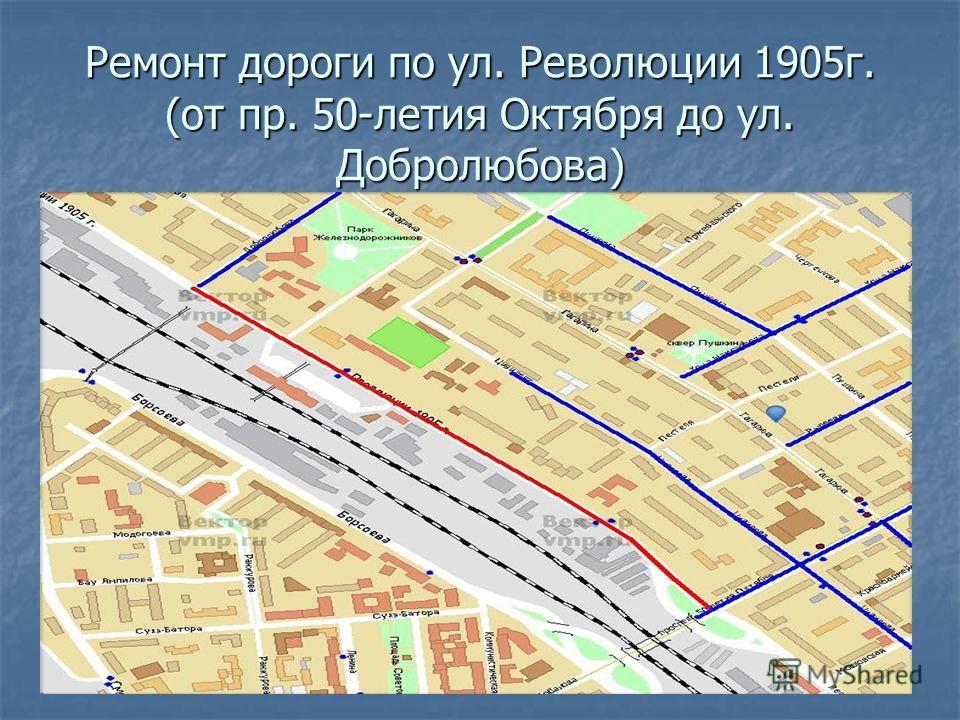 Ремонт дороги по ул. Революции 1905г. (от пр. 50-летия Октября до ул. Добролюбова)