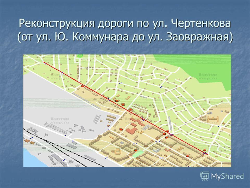 Реконструкция дороги по ул. Чертенкова (от ул. Ю. Коммунара до ул. Заовражная)