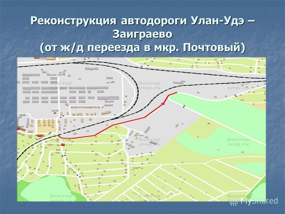Реконструкция автодороги Улан-Удэ – Заиграево (от ж/д переезда в мкр. Почтовый)
